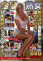 色っぽい金髪熟女の濡れマンコに日本男児がドクドク中出し