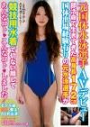 元国体水泳選手AVデビュー 部活命で生きてきた高身長172cm国体出場経験有りの元水泳選手が競技用水着で切ない顔してあんなコト こんなコト しました!