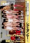 未成年ダンサー!芸能人予備軍の女子○学生の皆さ〜ん!私がHなレゲエダンサーです。