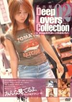 名古屋DeepLoversCollection02 E−cup美乳娘の公開羞恥責め