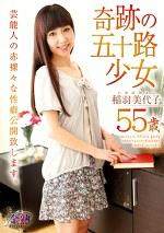 奇跡の五十路少女 稲羽美代子 55才