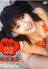 Wink 02 桃原美奈
