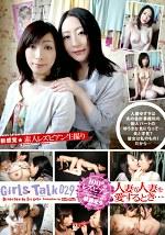 素人レズビアン生撮り Girls Talk 029 人妻が人妻を愛するとき・・・