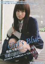 Girl's Blue 援助交際白書 Vol.02