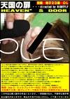 天国の扉・秘蔵動画 投稿 OL 裕子23歳