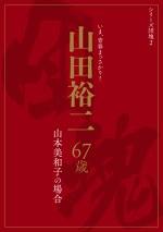 シリーズ団塊2 山本美和子の場合 山田裕二 67歳
