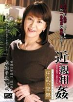近親相姦 狂乱の記録 木佐千秋47歳