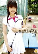 部活系女子校生 01