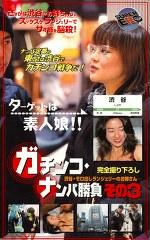 ガチンコ・ナンパ勝負 その3 渋谷・モロ出しランジェリーのお姉さん