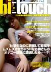 hi★touch Vol.1 『仕事中なのに興奮して股間をムズムズさせちゃうHなお姉さんのオナニー現場に遭遇したら・・・・・・?』