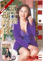 五十路母性愛 立花加津子