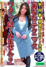 素人男優をスカウトin渋谷 「あなたのテクニック、ワタシで試してみませんか?」 紗奈