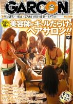 渋谷で噂の 美容師がギャルだらけのヘアサロン!!