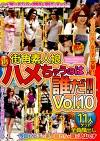街角素人娘 新ハメちゃうのは誰だ!! Vol.10