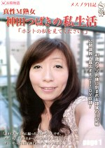 メスブタ日記 真性M熟女 神田つばきの私生活「ホントの私を見て下さい。」 page1