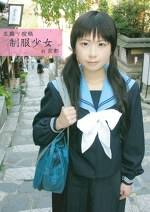 生撮り投稿制服少女in京都