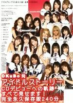 OKuBo発アイドルストーリー CDデビューへの軌跡すべて見せます! 完全永久保存版240分