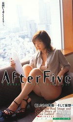 AfterFive OLたちの実像・・・そして妄想