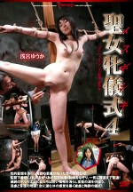 聖女牝儀式4 浅宮ゆうか