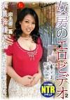 ひとりでも多くの方に観て欲しい 女房のエロビデオ 2 奈良絵美子