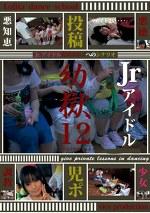 幼獄 12 Jr.アイドル児童ポルノへのシナリオ