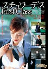スチュワーデス First Class