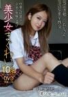 好奇心旺盛な少女の危険な遊び 美少女まぐわい 10名 premium DVD VOL.4