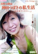 メスブタ日記 真性M熟女 神田つばきの私生活「ホントの私を見てください。」 page2