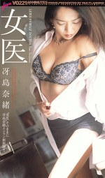 女医 冴島奈緒