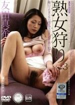 熟女狩り vol.3 友田真希