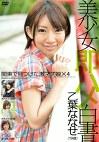 美少女即ハメ白書 15