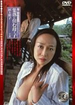母子相姦遊戯 集落に住む母と子 杉本彩子