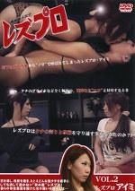 職業責メ女子 レズプロ Vol.2 レズプロ アイミ