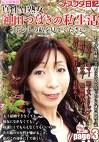 メスブタ日記 真性M熟女 神田つばきの私生活「ホントの私を見てください。」 page3