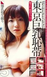 東京巨乳恥帯5