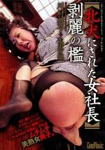 牝犬にされた女社長 剥麗の檻 川村典子 生田沙織