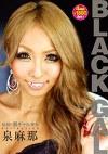 BLACK GAL 伝説の黒ギャル痴女 collection 泉麻那