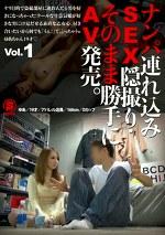 ナンパ連れ込みSEX隠し撮り・そのまま勝手にAV発売。Vol.1