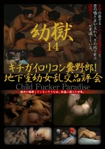 幼獄 14 Child Fucker Paradise