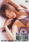 Pure Summer 夏川純