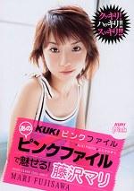 KUKIピンクファイル 藤沢マリ