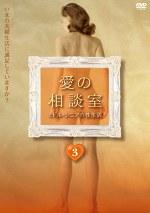 愛の相談室 ミドル・シニアの性生活3