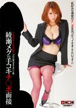 綾瀬メグの手コキチ○ポ面接 「私好みな理想のチ○ポを見つけて、イキまくりたいです☆」