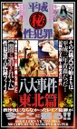 平成(秘)性犯罪八大事件 東北篇
