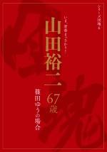 シリーズ団塊6 篠田ゆうの場合 山田裕二 67歳
