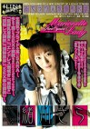 Marionette Lady#02 緒川さら