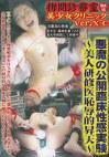 拷問診察室 美少女クリニック18 ver.x-c