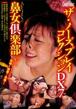ザ・ノーズプレイコレクションDX7 鼻女倶楽部