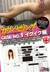 カウンセリング CASE NO.1 「イクイク病」