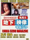 【2003年度版】地下最新映像マガジン VOL.2